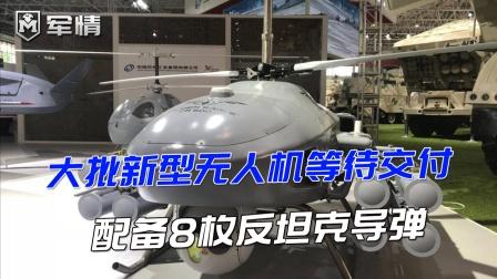 大批新型无人机等待交付,配备8枚反坦克导弹,火力堪比武直10