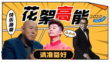 """《德云社》周九良""""怒怼""""李成儒,尔冬升:有好戏看了!"""