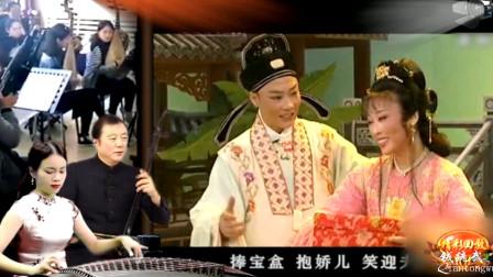 黄梅戏名家名段《罗帕记》,表演:吴琼 张辉