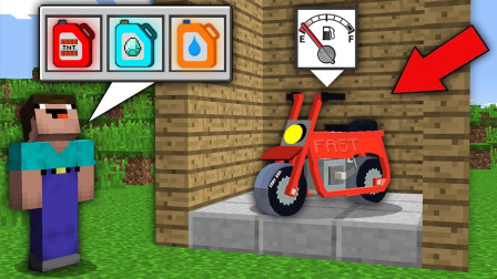 我的世界MC动画:哪一种超级燃料将会被新手加到快速摩托车上