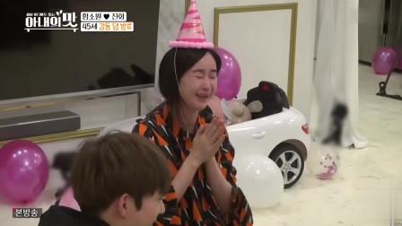 女儿过两岁生日,咸素媛哭得稀里哗啦,一想到43岁才生孩子就难过