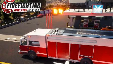 模拟消防英豪-联机 #4:贪玩消防员 | Firefighting Simulator - The Squad
