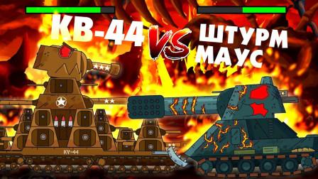 坦克世界动画:kv44和鼠爷的对抗