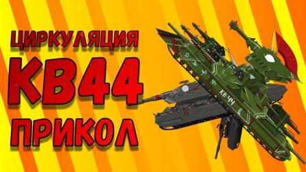 坦克世界动画:kv44循环