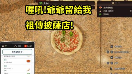 《充满仙气的披萨! 你见过这么厉害的披萨吗? 》|Cooking Simulator