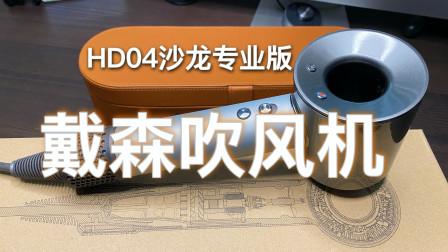 [蓝猫开箱]戴森吹风机HD04专业沙龙版,这东西凭啥卖这么贵?
