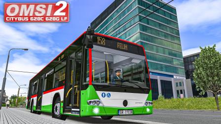 巴士模拟2 Citybus628 #1:土耳其产廉价奔驰 试玩奔驰Conecto | OMSI 2 Projekt Lublin (1/2)