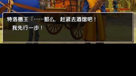 【老杨的故乡】勇者斗恶龙8(3ds)娱乐实况解说18