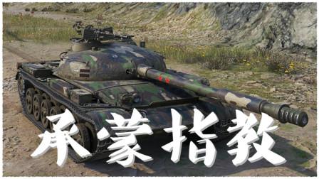 坦克世界 万伤140 剧本写的好