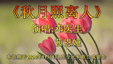 《秋月照离人》邓医生茜恩娅20201116