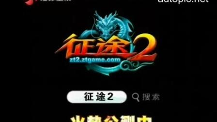 征途2网游广告