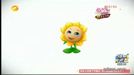 花儿与少年手机游戏广告