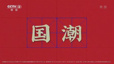0001.哔哩哔哩-[内地广告](2020)天猫国潮(16:9)