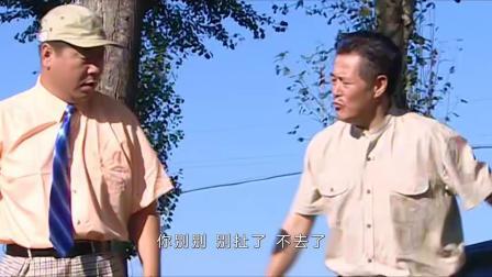 乡村爱情:老爹带儿子去相亲,半道上俩人先干起来,范伟实力逗笑