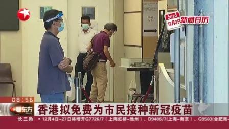 视频|香港拟免费为市民接种新冠疫苗