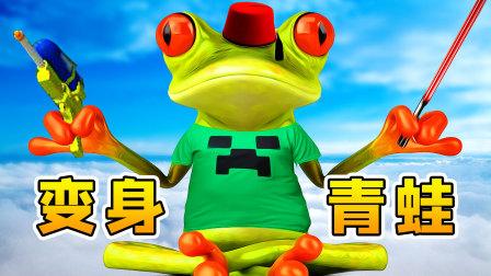 神奇的青蛙:沙雕青蛙闪亮登场,端着水枪要零食