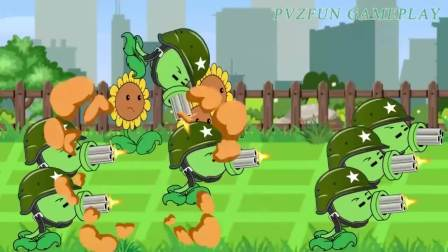 植物大战僵尸:葵花胜利了