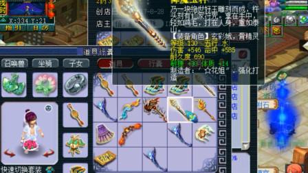 梦幻西游:130级武器鉴定出极限伤害,超高双加,要有简易就炸了