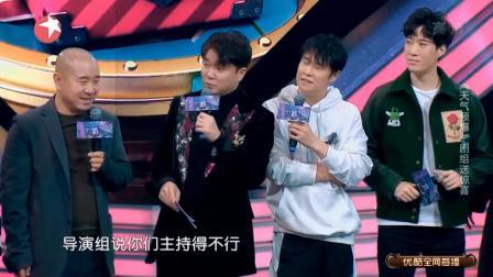 《没想到吧》刘能,肖央上台,直接霸气抢走主持位置