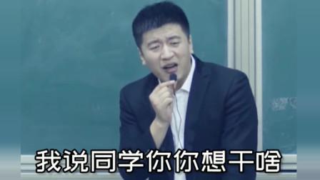 张雪峰:大一你考什么研?谈恋爱去!