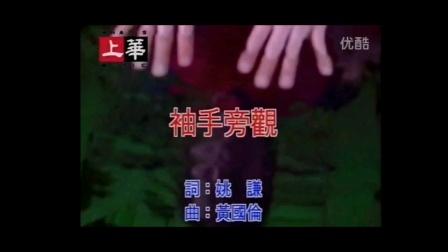 《袖手旁观》5个版本(齐秦、张碧晨、萧敬腾、张宇、李健)