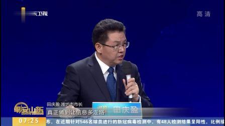 潍坊青州:独生子女奖励难申请 早安山东 20201204 高清版