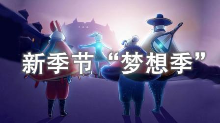 """光遇:""""梦想季""""宣传片官宣,新增场景在""""霞谷""""!"""