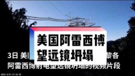 """视频曝光!美国阿雷西博望远镜坍塌,世界仅剩中国FAST一只""""天眼"""""""
