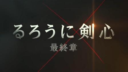 漫改电影「浪客剑心 最终章 The Final/The Beginning」重新定档特报影像公开将于2021年上映!