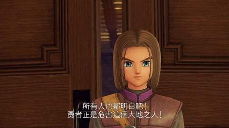 【游民星空】《DQ11S决定版》中文上市宣传片