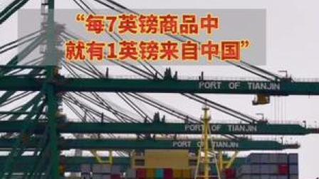 英媒:二季度,中国成为英国第一大进口伙伴 #英国 #中国