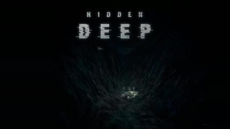 【风笑试玩】一个人为啥要去这种恐怖的地方丨Hidden Deep(Demo) 试玩