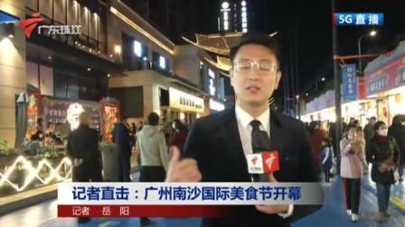 珠江新闻眼 2020 记者直击:广州南沙国际美食节开幕