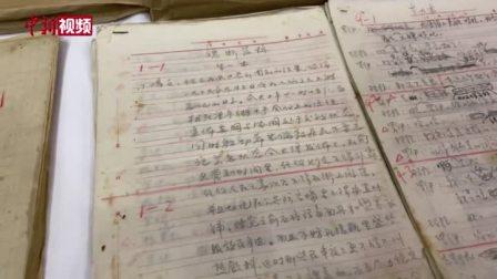 上海电影译制厂首度公开翻译手稿