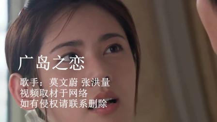 歌曲《广岛之恋》,人是没有办法揣测别人的情感的,只能装作明白