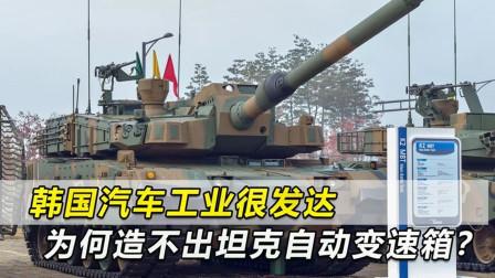"""""""中国行我也行""""?韩国汽车工业很发达,却造不出坦克自动变速箱"""
