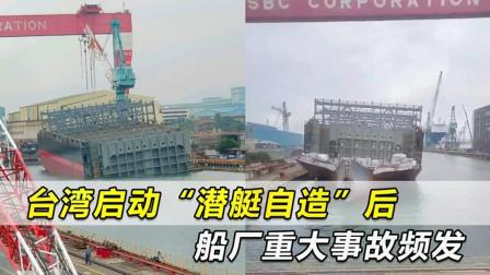 """台湾启动""""潜艇自造""""后,船厂事故频发,围观者惊呼赔大了"""
