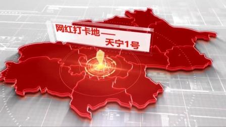 """视频 [网红打卡地]""""天宁1号""""文化科技创新园"""