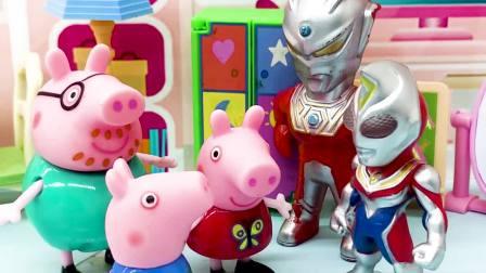 玩具早教宝宝益智:佩奇和乔治去奥特曼家做客,会发生什么呢?