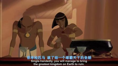 埃及王子:两位王子,在夸夸其谈,感觉自己没有王子的气概