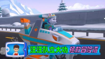 《汪汪队立大功:拯救冒险湾》第2集:狗狗救援队支援雪场