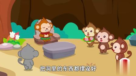 猫小帅故事:花果山的石头里蹦出了个猴子,当上了猴子们的大王~