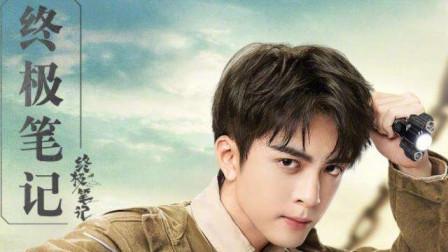 """《终极笔记》官宣主演阵容,刘宇宁饰演""""黑眼镜"""",开启探险之旅,你们期待吗"""