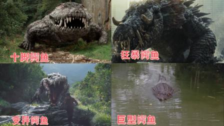 这四个《巨型鳄鱼》,你觉得哪个最厉害,中国的史前鳄鱼太厉害了