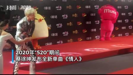 """30秒 白色银发现身音乐盛典 蔡徐坤上演真实""""撕漫男"""""""