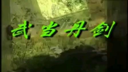 武当丹剑41式