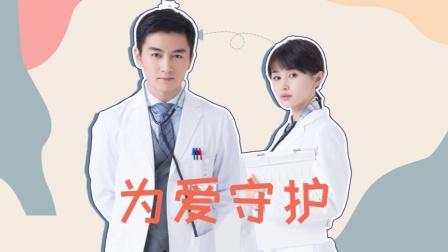 了不起的儿科医生:陈晓王子文为爱守护【热点快看】