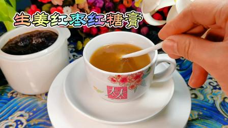 """手脚冰凉气血虚,特殊时期常饮""""生姜红枣红糖膏"""",滋补暖身佳品"""