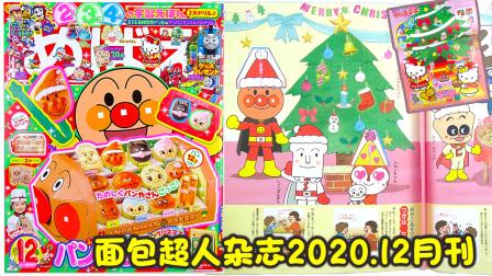 玩具益趣园 2020 面包超人小学馆杂志12月刊贴贴纸过圣诞