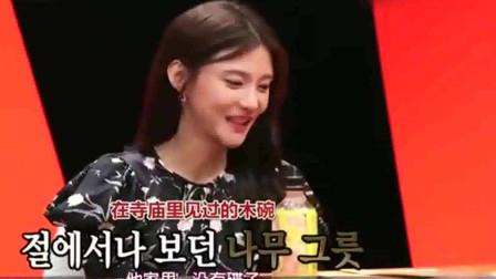 韩国综艺:韩国明星爱看中国电视剧,饭都不好好吃,有这么好看吗?
